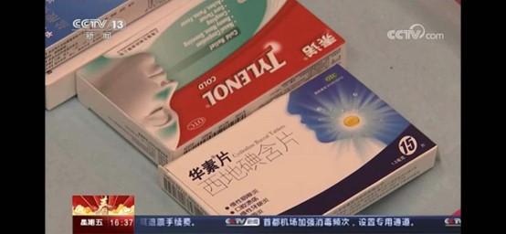 眾志成城抗擊疫情,中關村科技旗下華素制藥捐贈物資