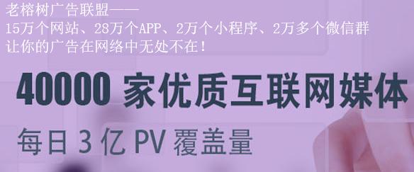 老榕树网盟9.6.png