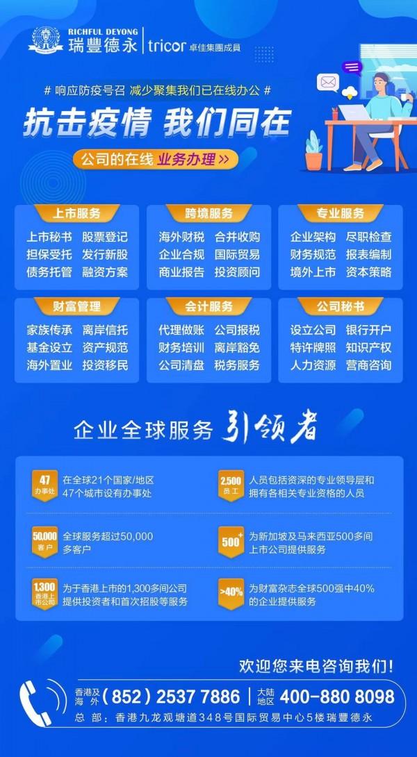 什么是香港金融牌照,如何金融牌照申请