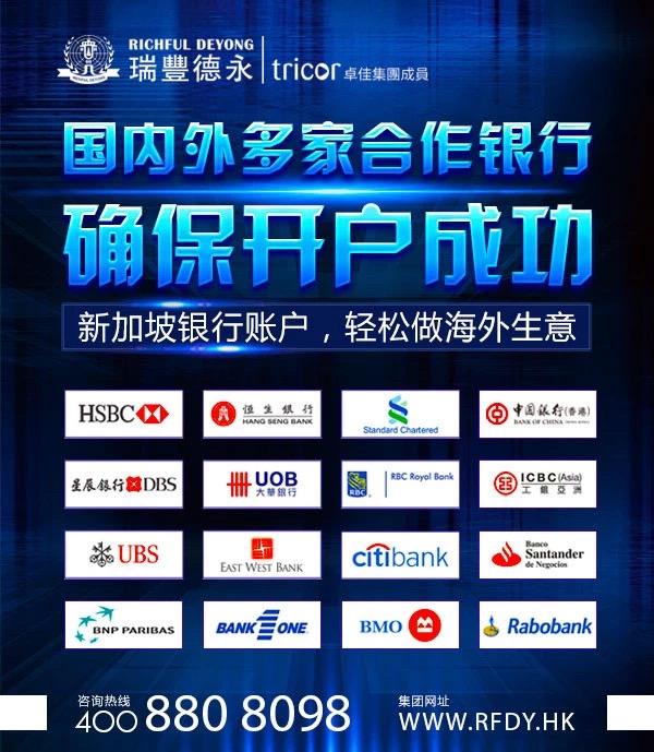 2020银行新规,如何确保香港银行、新加坡银行成功开户!