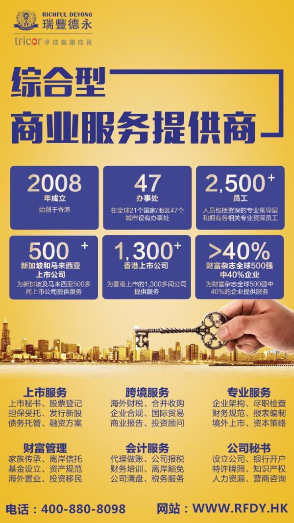 香港公司注册指南之成立香港公司流程及费用