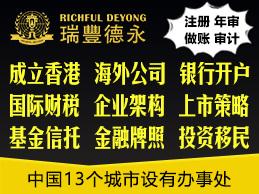 教你成功在香港银行开户、如何维护香港银行账户