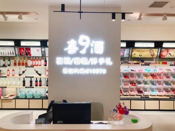 喜9酒网携手重庆金夫人总部,联合打造一站式喜