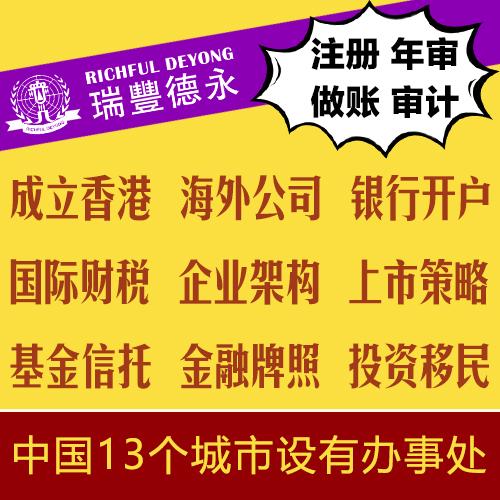香港1、4、9号金融牌照申请指南!
