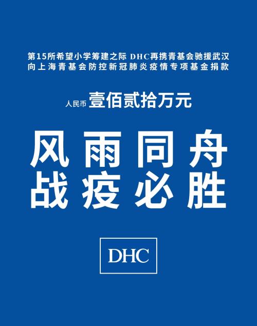 公益不止步!第15所希望小学筹建之际,DHC再携青基会驰援武汉抗疫