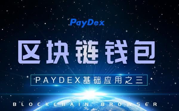 PAYDEX基础应用之三——区块链钱包