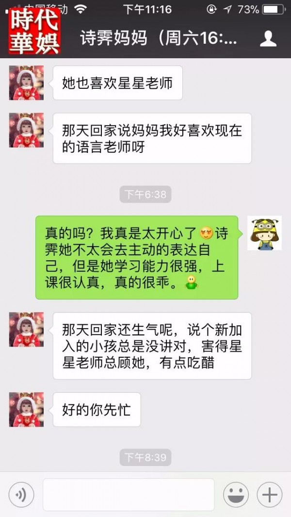 时代华娱语言艺术表演老师肖莲