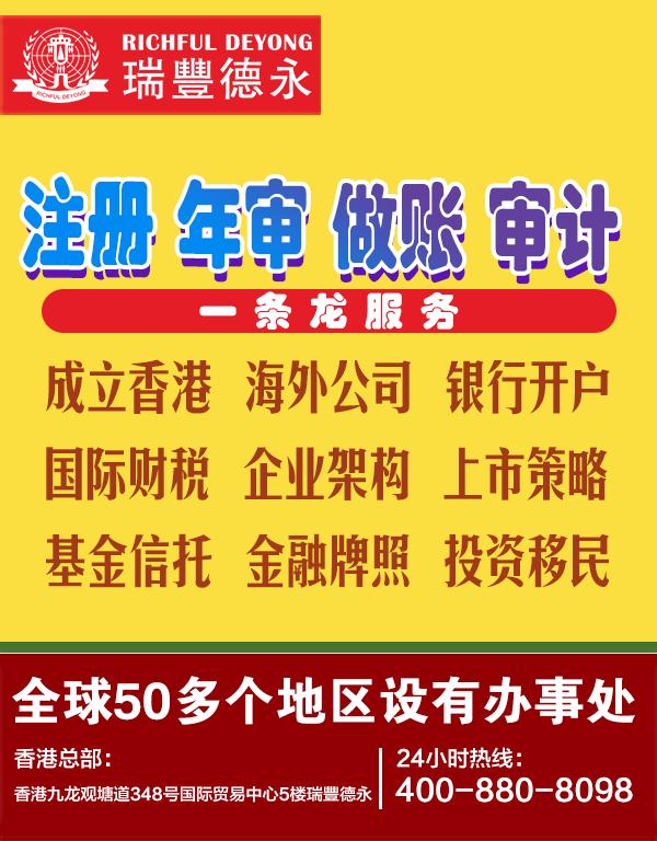 瑞丰德永_香港公司报税高峰期即将到来,请收下这份报税须知/香港公司注册/做账报税