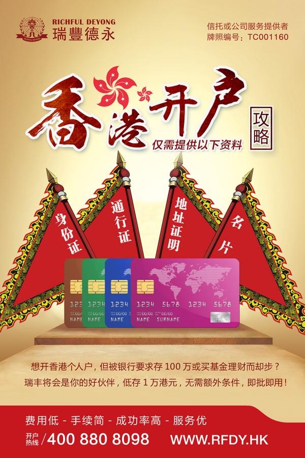 香港银行-开户攻略-04.jpg