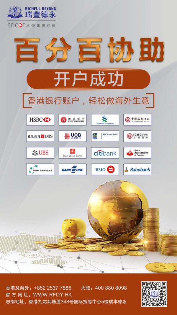 香港银行开户有什么用途?香港银行开户需要什么成本?【瑞丰德永】