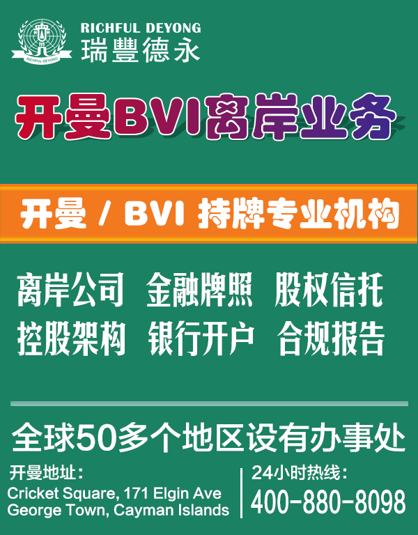 <a href=http://www.rf.hk/company/cayman/introduction.html>开曼</a>离岸业务.png