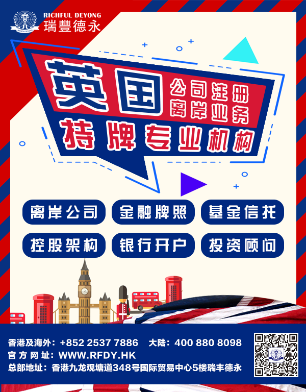 <a href=http://www.rf.hk/company/uk/>英国</a>投资.png