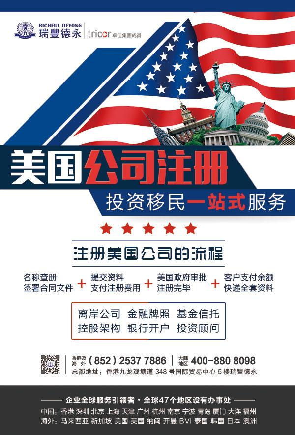美国公司注册.jpg