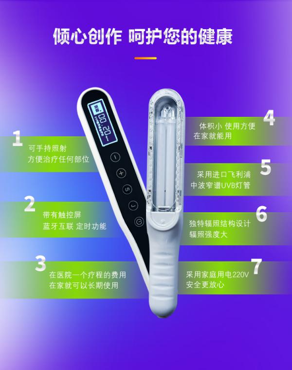 中国十大白癜风治疗仪排名:刚刚上市的百骏夺得桂冠!
