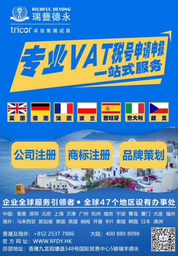VAT税号.png.jpg