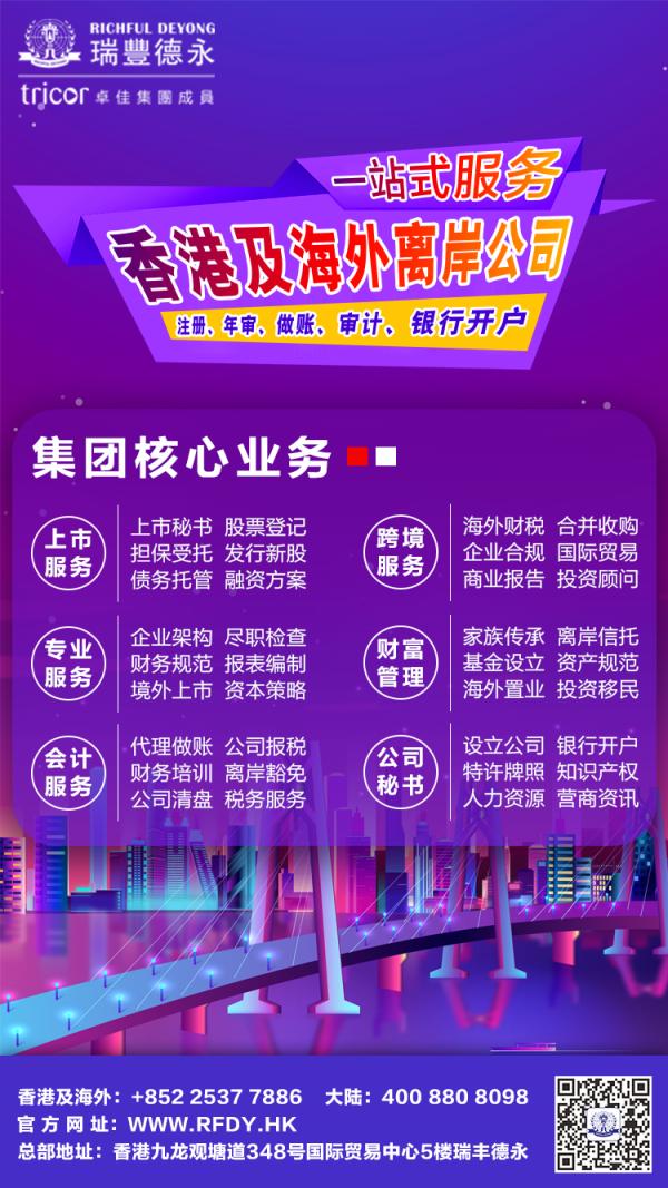 香港离岸公司.png
