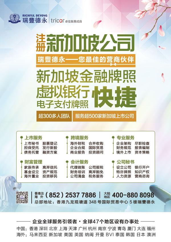 注册新加坡公司.jpg
