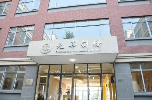 上海光华剑桥好不好,UIA带你看光华老师怎么说