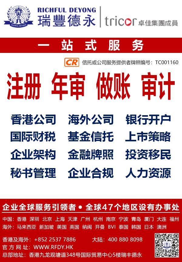 瑞豐德永注冊香港公司和BVI公司流程年審審計方面的區別