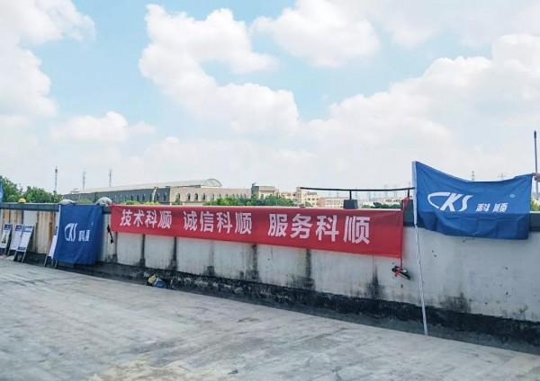 上海柏星托育幼教中心屋面翻新工程.jpg