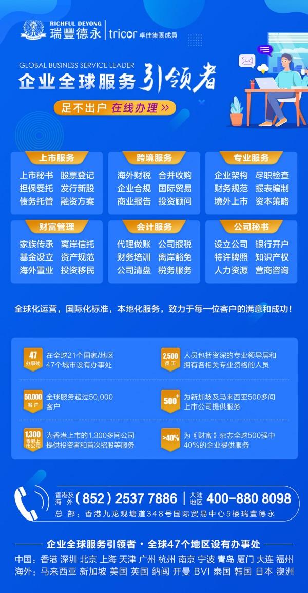 <strong>【瑞丰德永】注册香港公司注意事</strong>