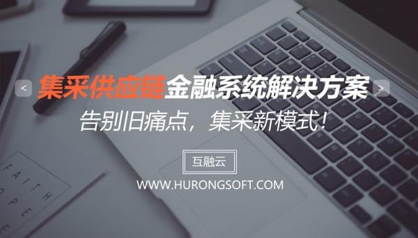 集采供应链金融系统.jpg