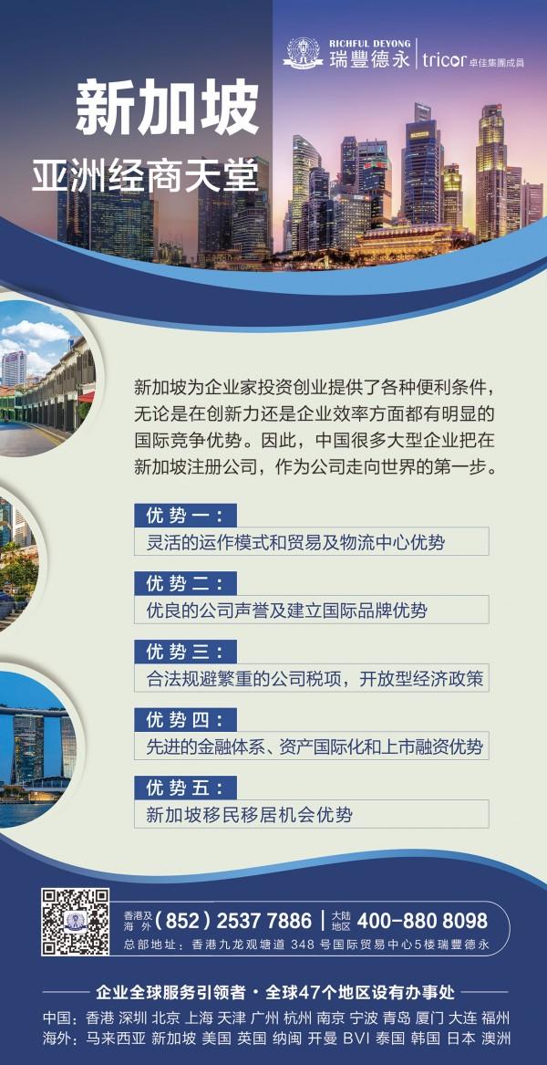 新加坡公司注册-02.jpg