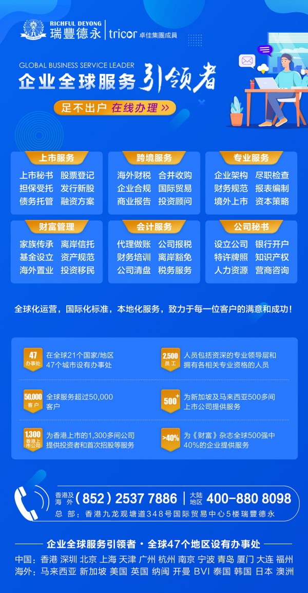 香港商標那些事:香港商標注冊、變更及轉讓-香港商標注冊申請條件【瑞豐德永】