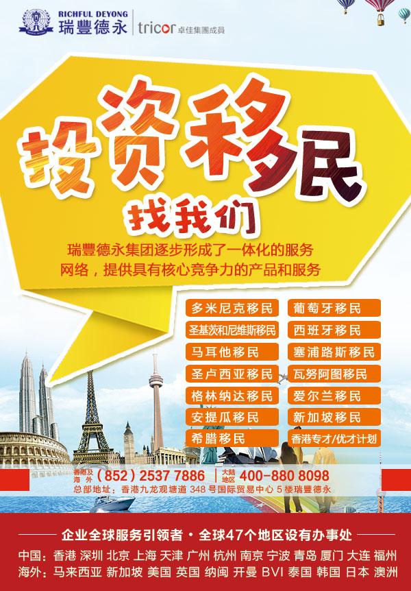 瑞丰德永提示您:香港公司注册成