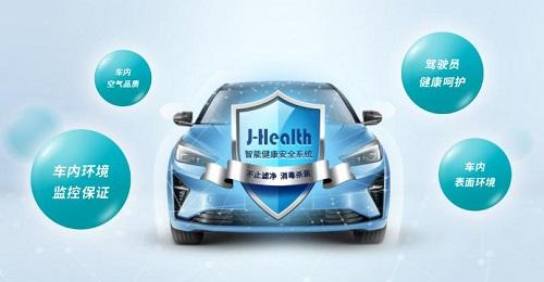江淮汽车:以用户为中心,创造健康车生活