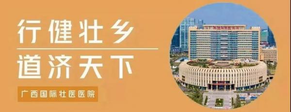广西国际壮医医院的好,不应该只有五象新区知道!