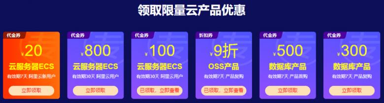 2020年阿里云最新云服务器优惠活动报价表,1核2GB只需102元/年