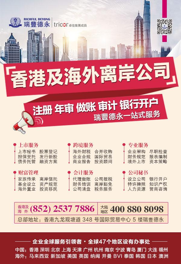 你知道香港公司报税有几种方式吗?香港公司审计报告有什么作用?【瑞丰德永】