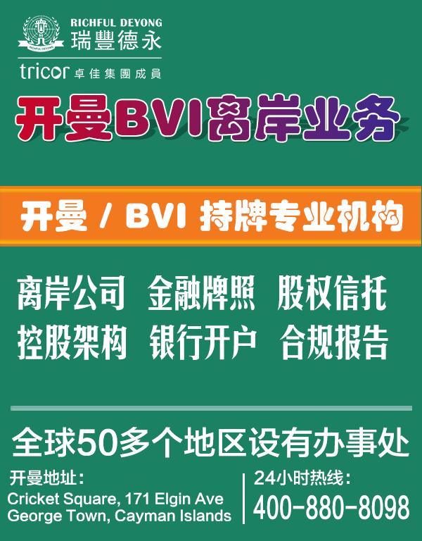 瑞丰分享:BVI公司注册及BVI公司开银行账户-注册BVI公司要求/流程
