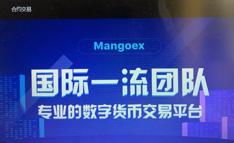术业有专攻,货币交易当选Mangoex——芒果交易所