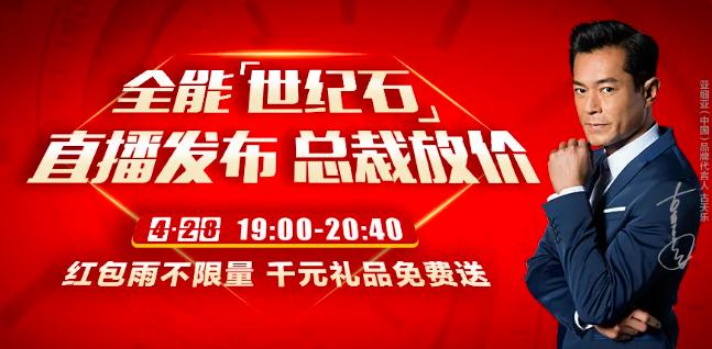 亚细亚瓷砖4.28直播发布抢先揭秘,5个让你必看的理由