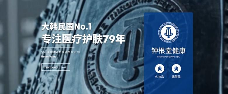 """韩国钟根堂益生菌系列化妆品""""Dr.Lacto德乐多""""进驻天猫国际"""