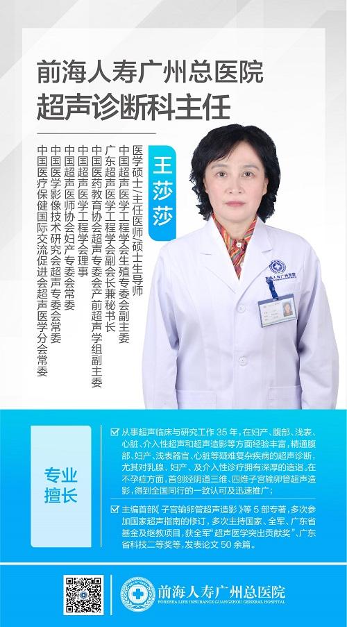 前海人寿广州总医院超声诊断科: 想要健康宝宝?孕期超声检查很重要!