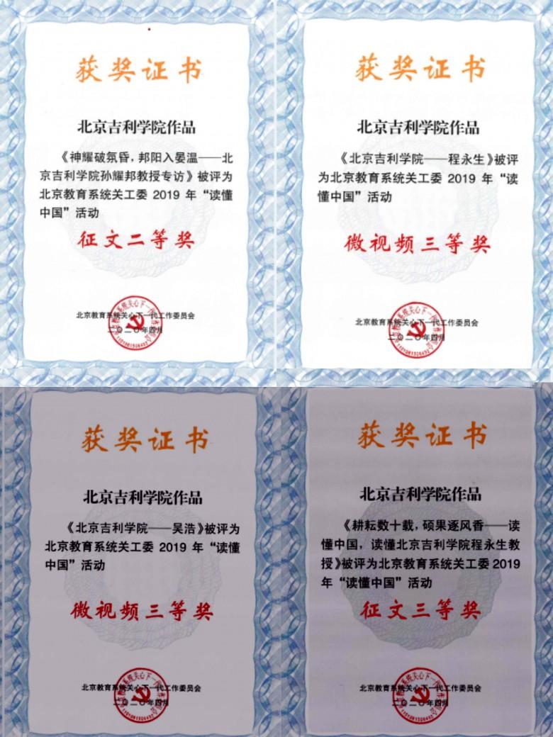 """北京吉利學院在2019年""""讀懂中國""""活動中獲佳績"""