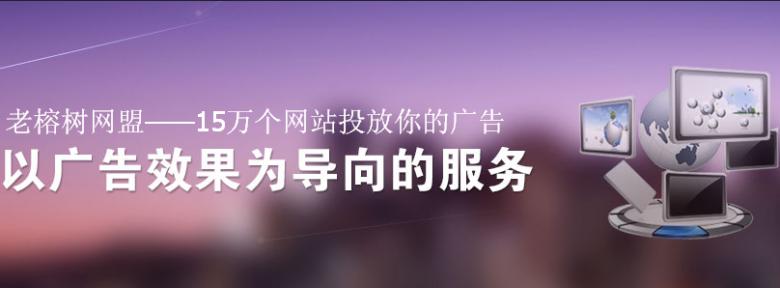 老榕树网盟5.5.png