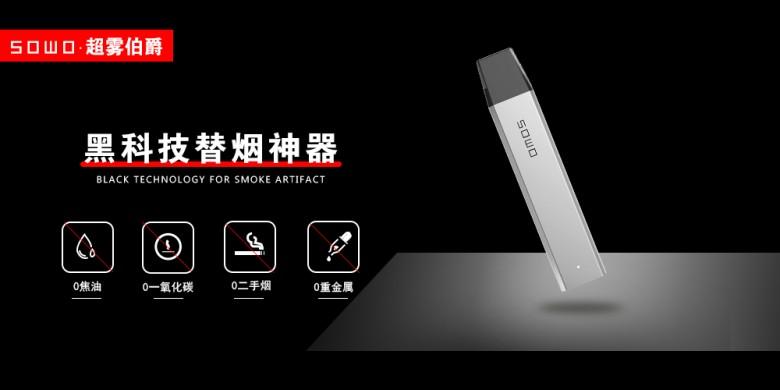 超雾全新小烟超雾伯爵发布,重新定义一次性电子烟!