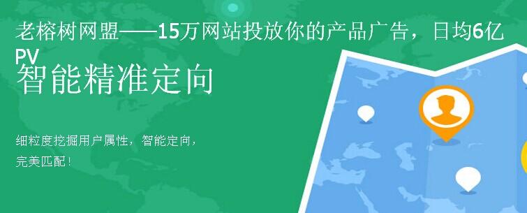 老榕树网盟广告联盟如何精准推广CPC点击类广告