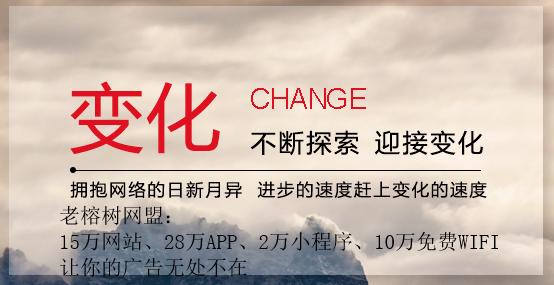 老榕树网盟10.6.png