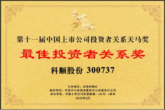 """科顺股份荣获""""最佳投资者关系奖""""""""最佳董事会""""两大殊荣"""