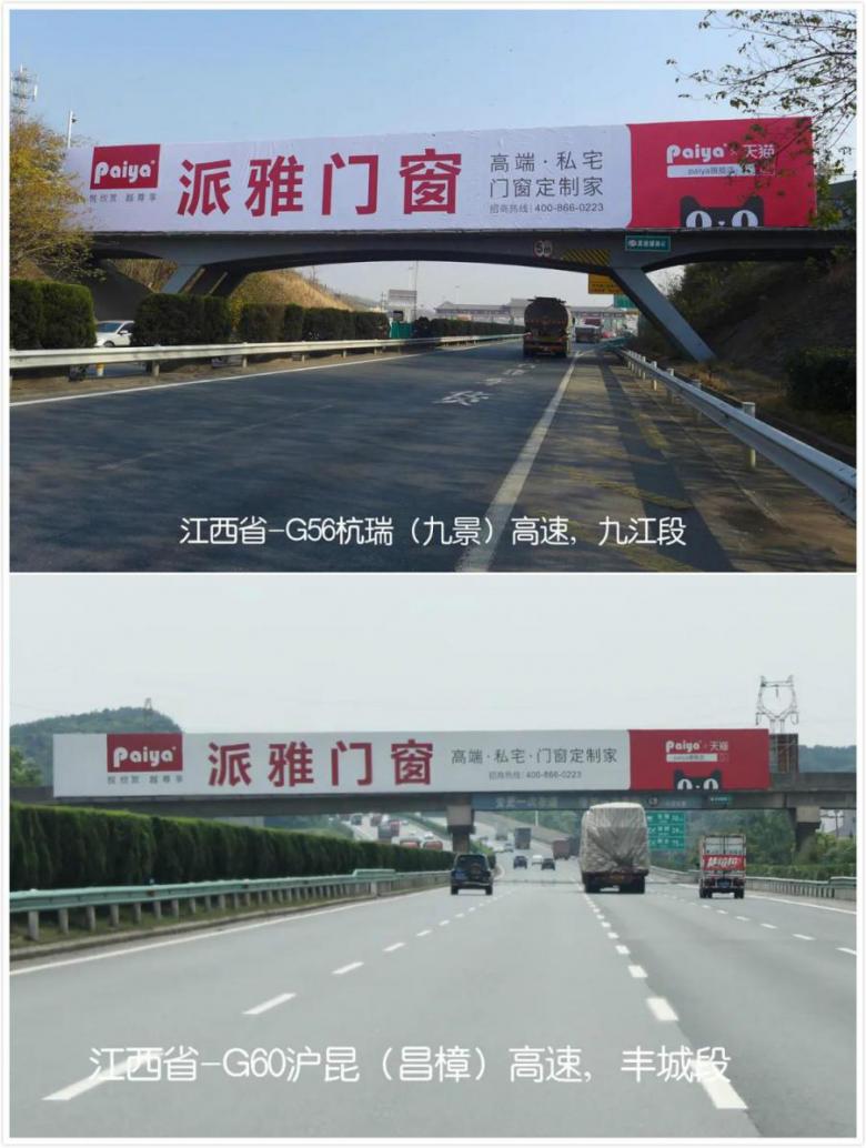 派雅门窗广告亮相江西省高速路