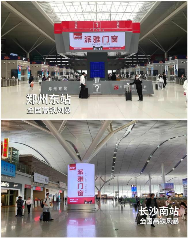派雅门窗广告亮相郑州东站&长沙南站