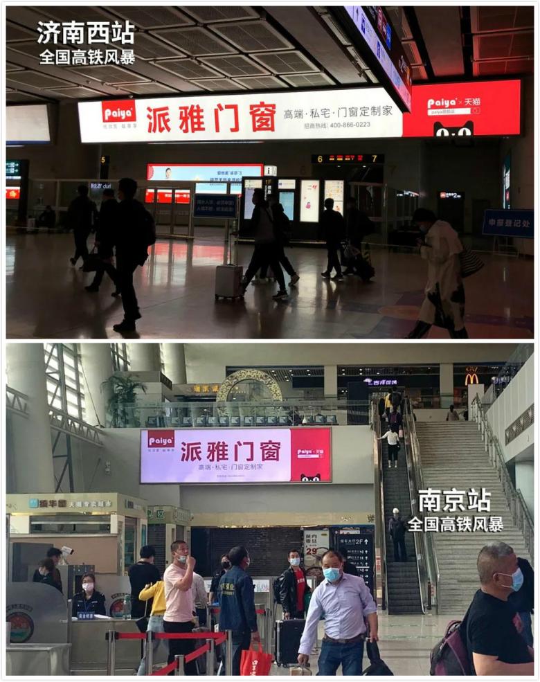 派雅门窗广告亮相济南西站&南京站