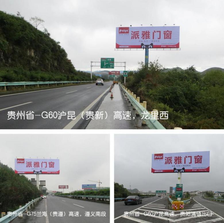 派雅门窗广告亮相贵州省内高速路