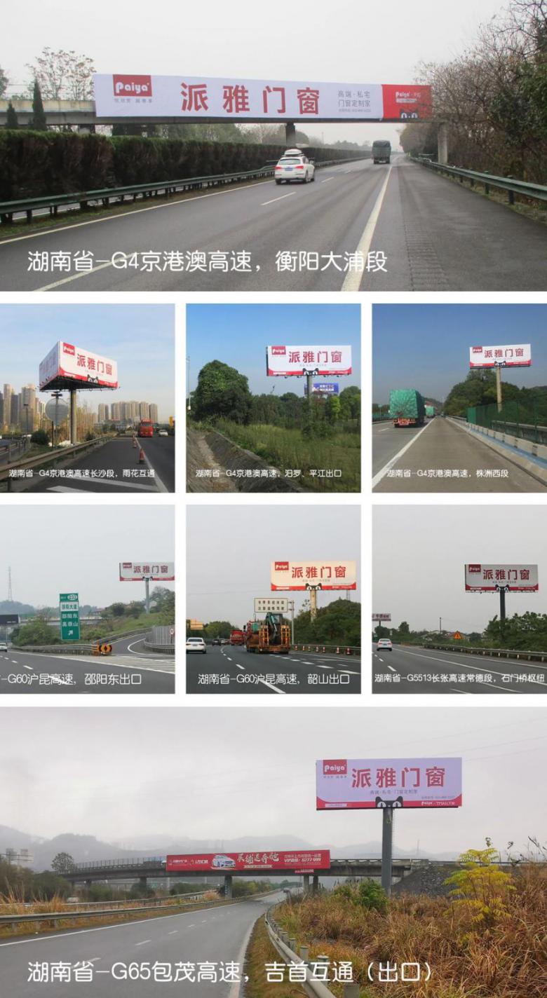 派雅门窗广告亮相湖南省内高速路