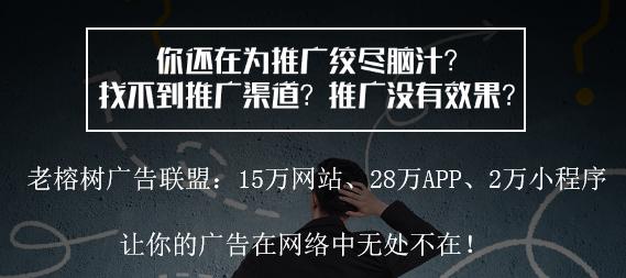 老榕树网盟18.3.png